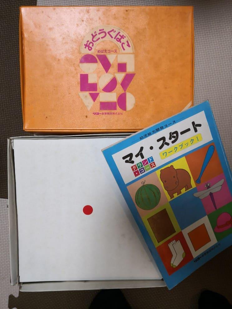 40年前のドッツカード