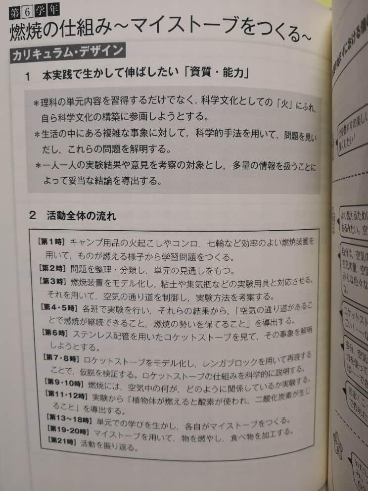 学芸大学付属世田谷 勉強内容