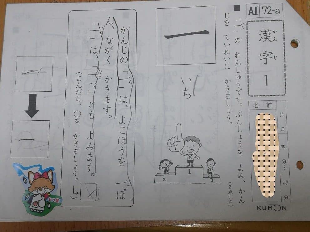 国語A漢字
