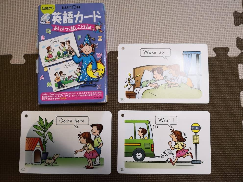 公文 英語カード