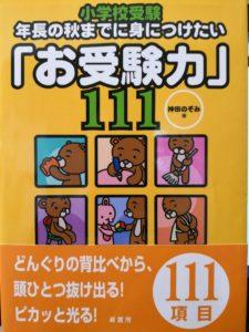 【小学校受験おすすめの本】年長の秋までに身につけたい「お受験力」111