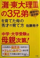 佐藤ママ書籍