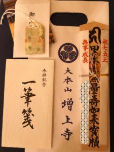 増上寺 参拝記念
