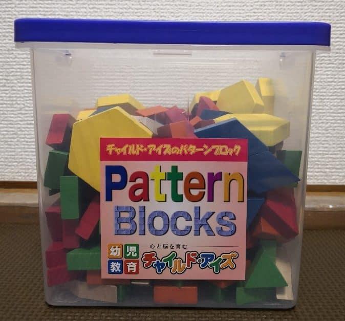 パターンブロック