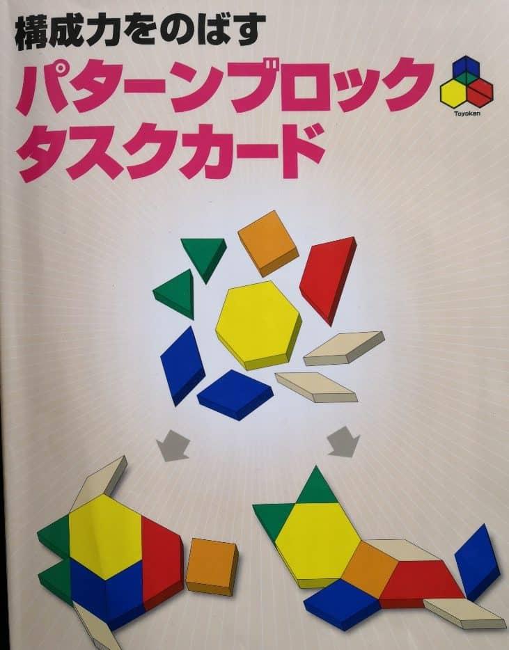 パターンブロックタスクカード1