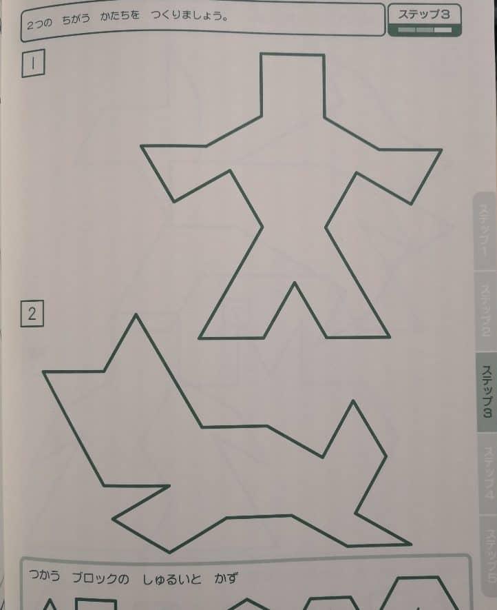 パターンブロックタスクカード2