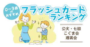 【公文・七田・こぐま会】0歳~3歳のおすすめフラッシュカード(効果、年齢、集中させる方法)