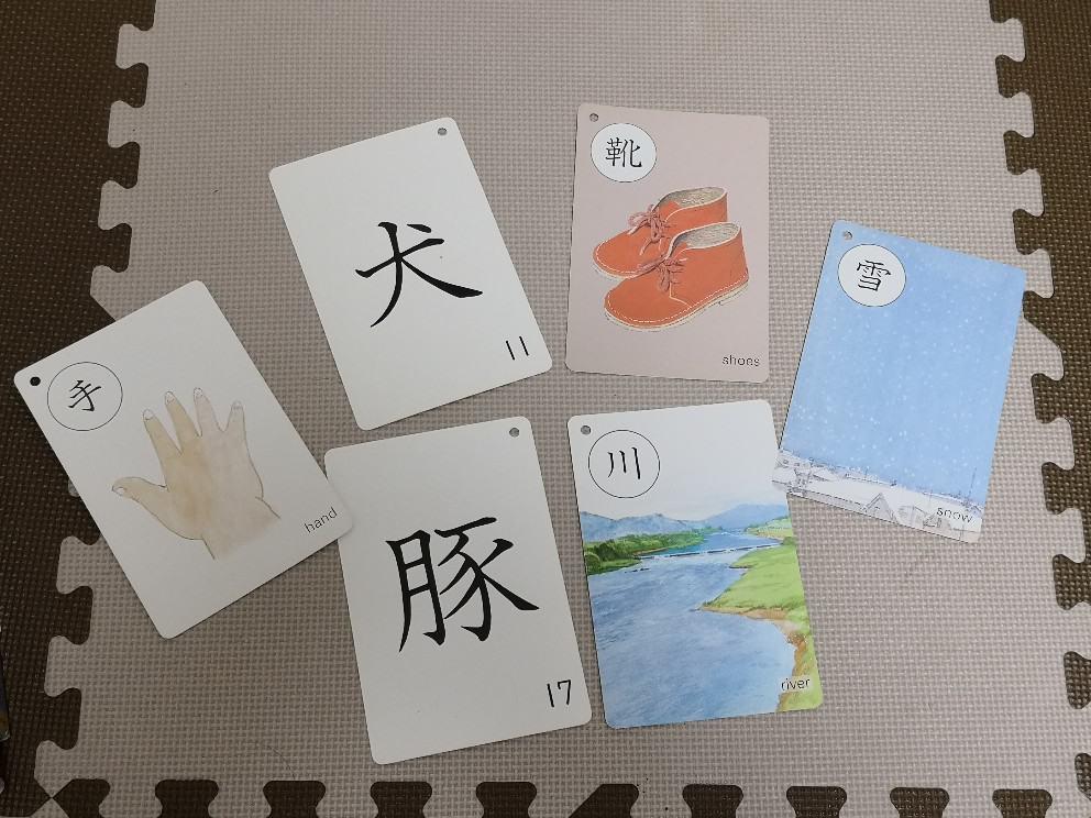 公文漢字カード
