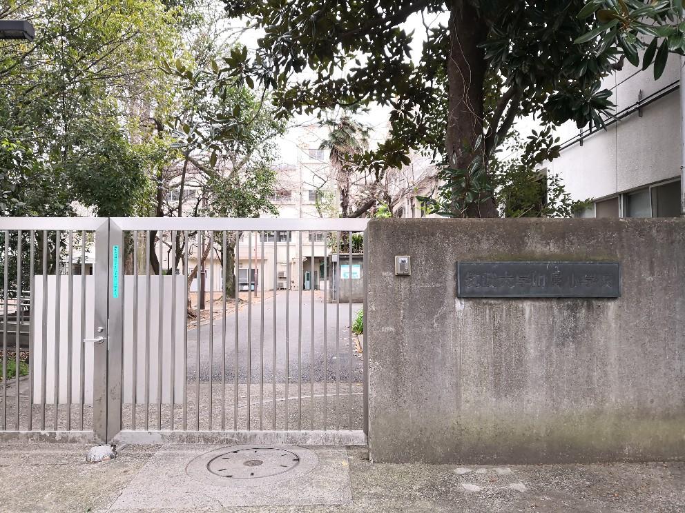 筑波大附属小学校前