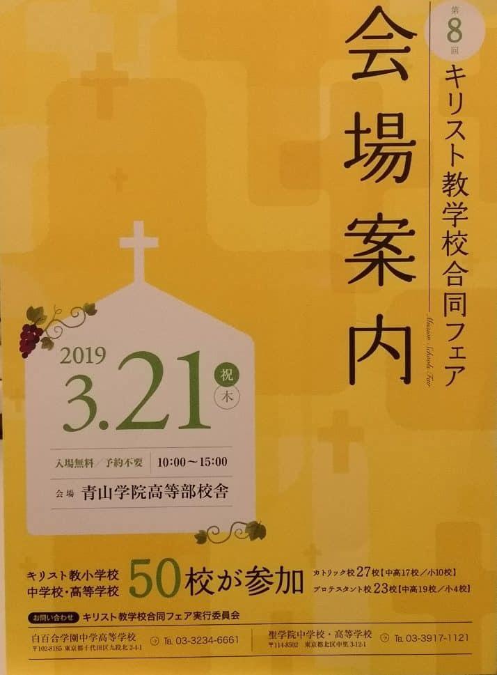 キリスト教合同フェアパンフ