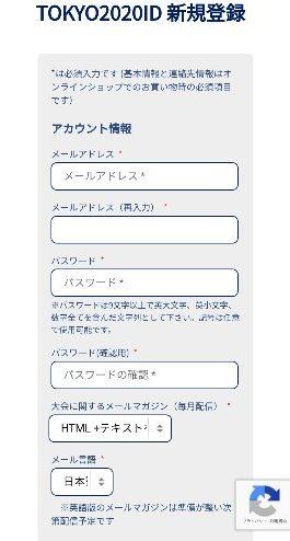東京オリンピックID登録3