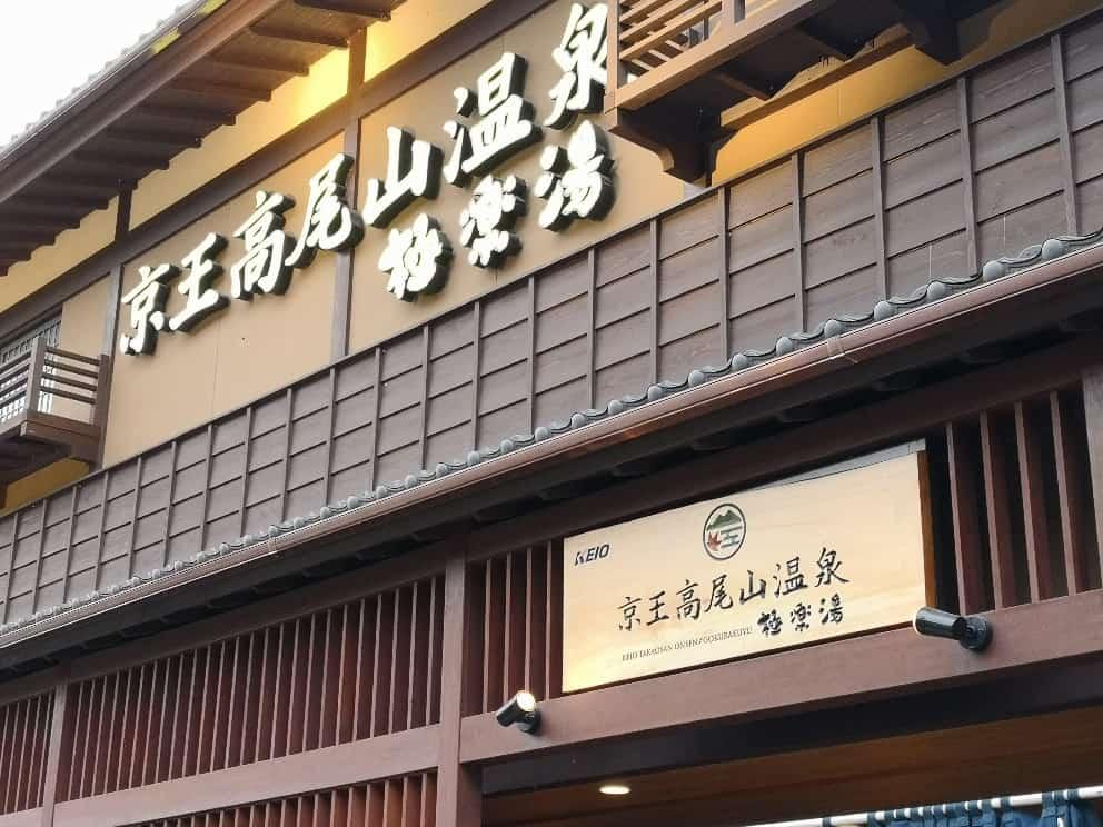京王高尾山温泉