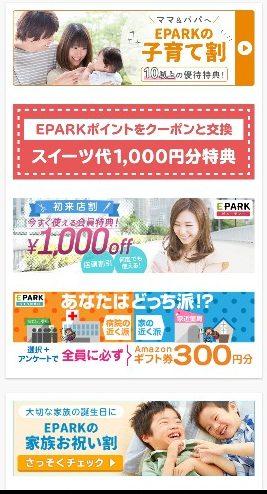 epark画面