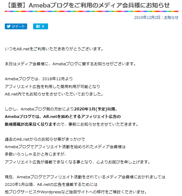 Amebaアフィリエイト取りやめのお知らせ