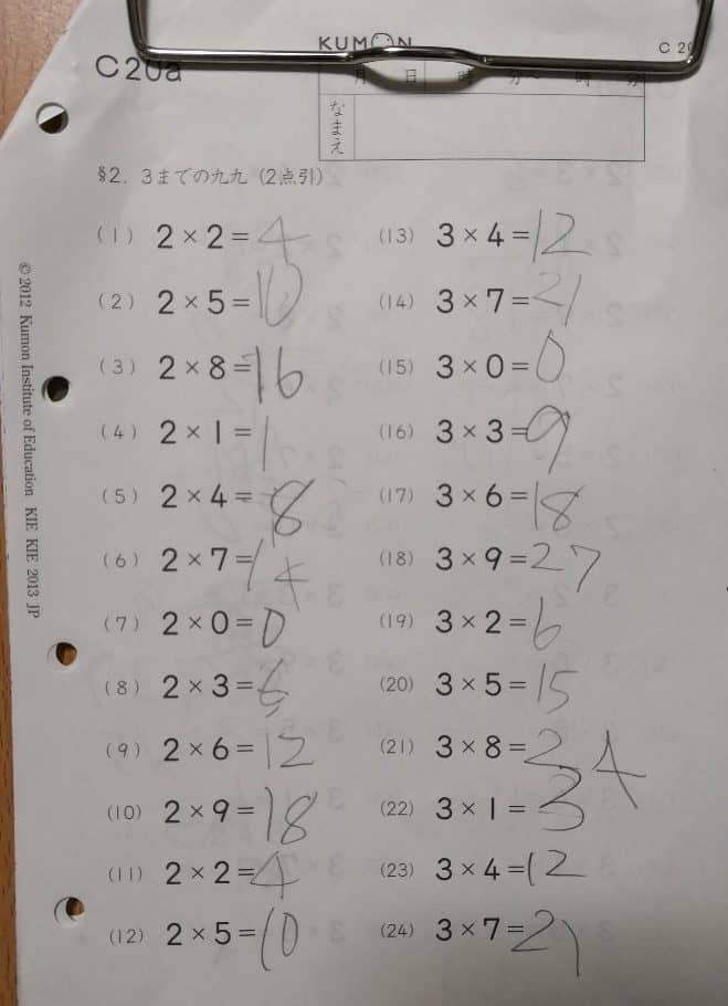 公文 算数 C