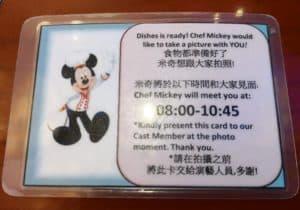 シェフミッキーカード