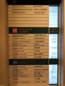 香港ディズニー電光掲示板