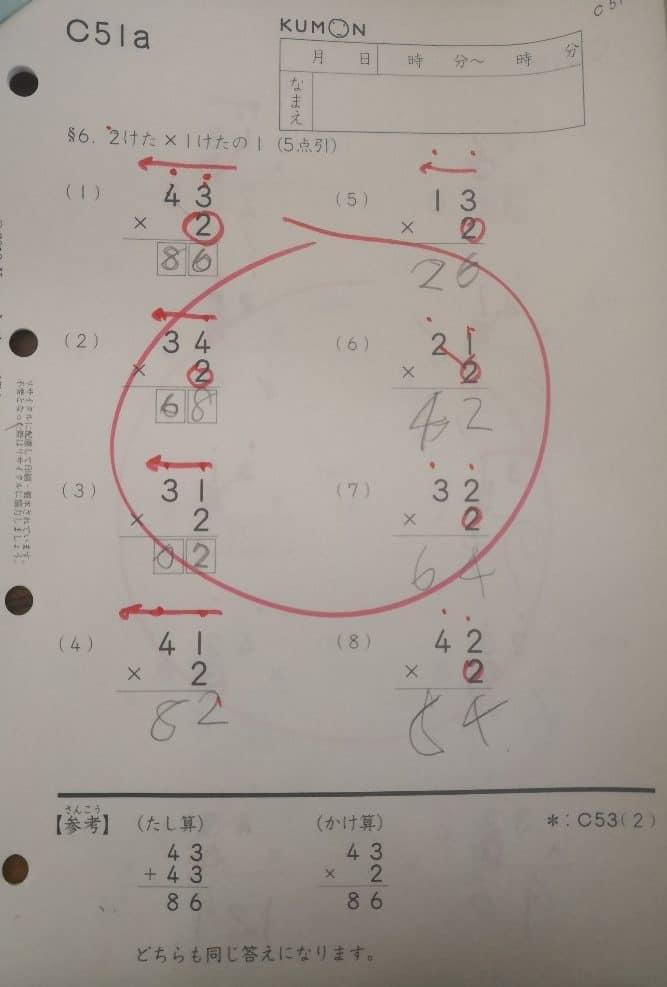 公文C掛け算筆算