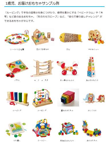 キッズラボラトリー1歳おもちゃ
