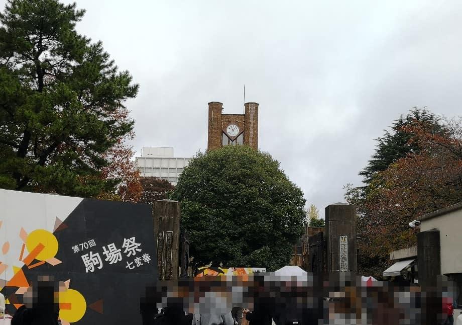 東京大学駒場祭2019
