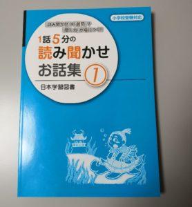 【小学校受験】お話の記憶対策におすすめの就寝前読み聞かせ絵本