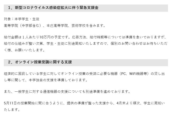 早稲田大学10万円緊急支援