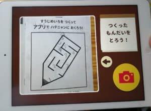 ハテニャンのパズルノート3