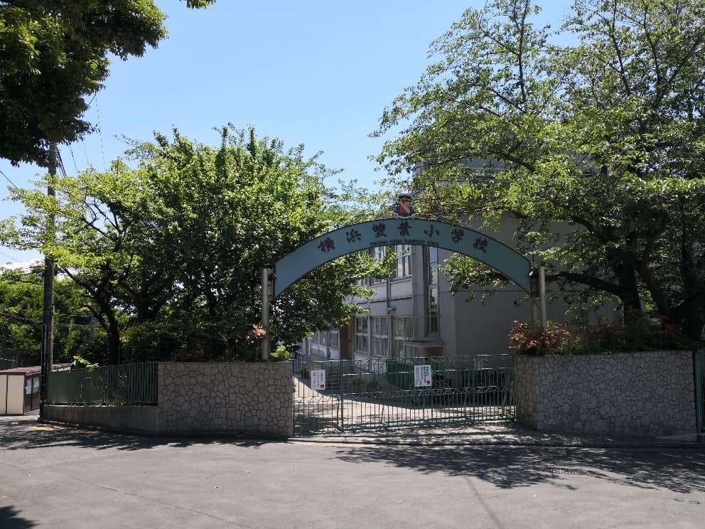 横浜雙葉小