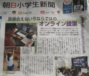 朝日小学生新聞 成蹊オンライン授業