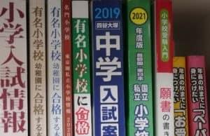 【小学校受験書籍】私立小学校・国立小学校情報満載のおすすめ本