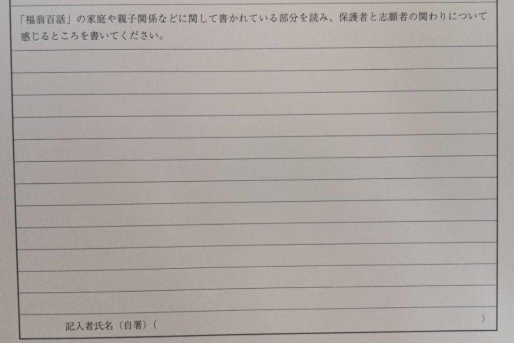 慶應義塾横浜初等部願書お題 福翁百話の感想
