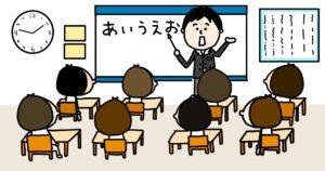 ひらがな 授業