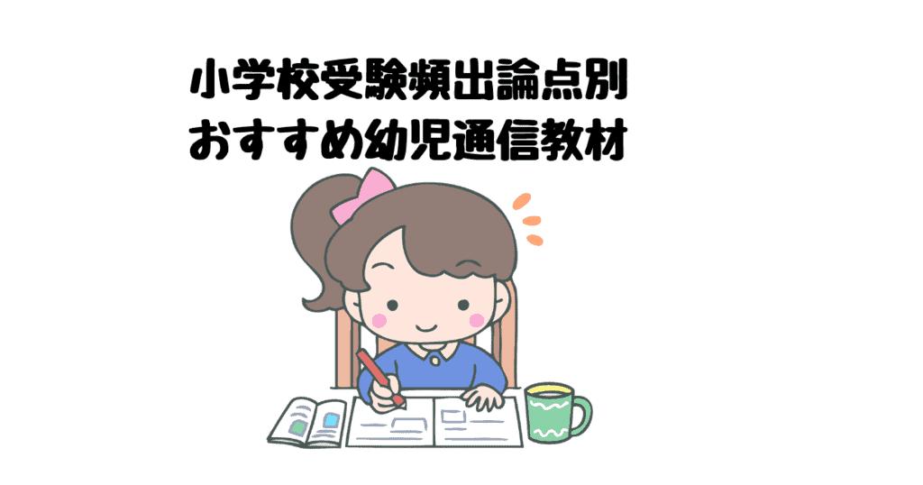 小学校受験分野に強い 幼児通信教材