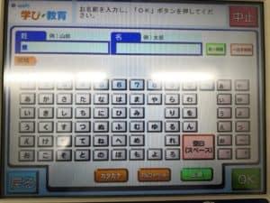 学芸大学附属世田谷、竹早、大泉コンビニ振込画面