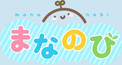 まなのび:幼児教育と教材の効果を検証するブログ