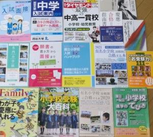 【2022年度最新】小学校受験に役立つ本ランキング(私立小・国立小)